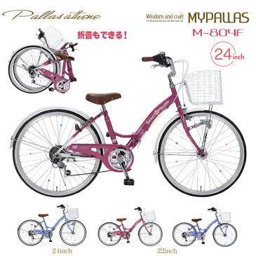 MYPALLAS マイパラス ジュニアサイクル M-804F (PK) ピンク 子供用自転車 子ども 女の子 おしゃれ 可愛い 折り畳み自転車 24インチ シマノ 6段変速 LEDライト付き 折りたたみ 折畳 フォールディングバイク 6段ギア 代引不可