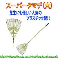 キンボシスーパークマデ(大)9306【クマデ】