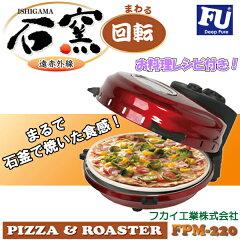 まるで石釜で焼いた食感!特殊なセラミックプレートでピザを回転させながら焼くので、食材の余...