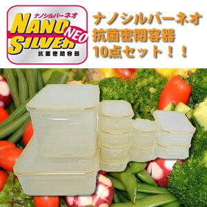 ナノシルバーネオ抗菌密閉容器 10点セット NNS-10S【タッパー セット】【ナノシルバー タッパー】