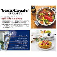 【ビタクラフトフライパン】ビタクラフトソフィア2ディープフライパン26cm(No.1756)VitaCraftSofia2ソフィアII【ビタクラフトソフィアII】【深型フライパン】