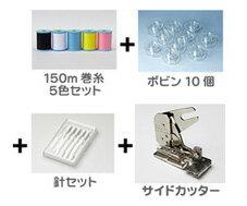 【代金引換不可】サイドカッターセット ブラザーミシン用 RS-OT013BR