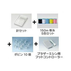 【代金引換不可】ブラザーFCセット RS-OT014