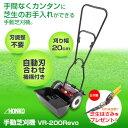 【芝生鋏プレゼント】 手動芝刈機 VR-200Revo 【芝...