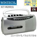 ラジカセ SCT-M200(S) シルバー マイク内蔵 2電源対応 ワイドFM対応ラジオ WINTECH/ウィンテック