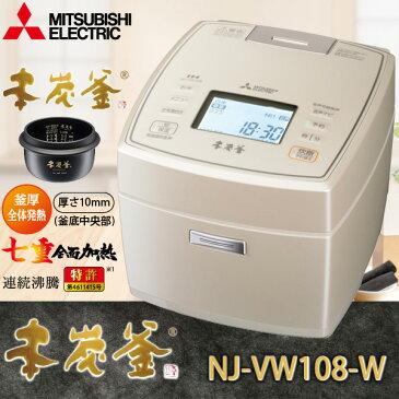 炊飯器 三菱電機 IH炊飯ジャー「NJ-VW108-W」(白和三盆) 5.5合炊き 本炭釜シリーズ