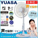 扇風機 ユアサ リビング 扇風機 日本初 声で操作できる音声