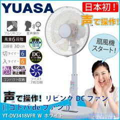 音声で操作できる扇風機