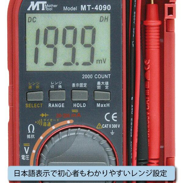 MotherTool(マザーツール)『ポケット型デジタルマルチメータ(MT-4090)』