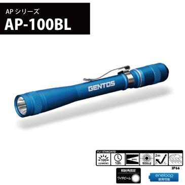 ジェントス ペンライト AP-100BL【LEDライト】【エネループ使用可能】