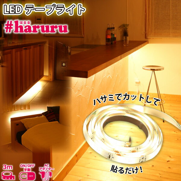 ユアサプライムス LEDテープライト 3m YHL-300Y #haruru #はるる SMD2835 正面発光 高演色LEDで店舗照明 間接照明 イルミネーションにおすすめ YUASA