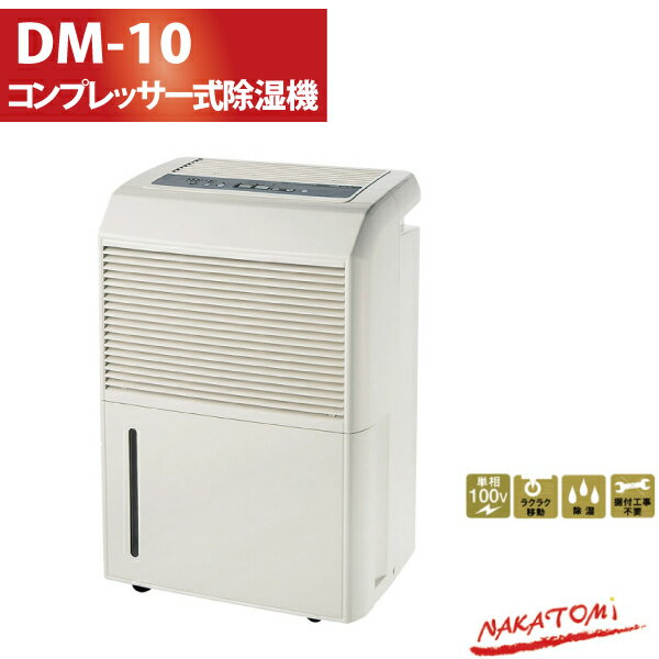 季節・空調家電, 除湿機  NAKATOMI DM-10
