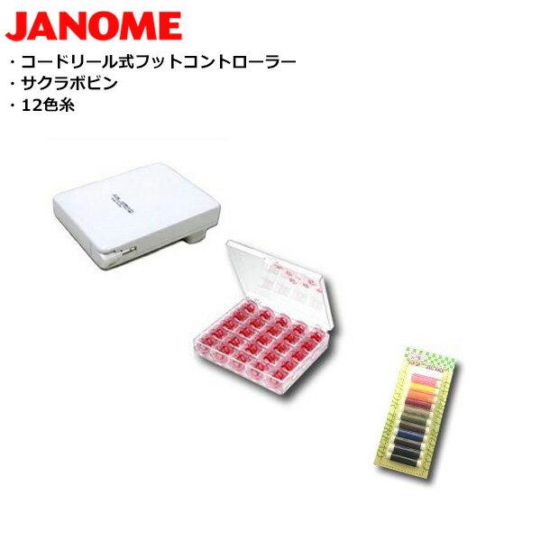 【代金引換不可】ジャノメ JN-810/JN-51/ME-830他対応 コードリール式フットコントローラーセットB RS-OT042