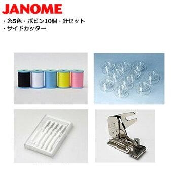 【代金引換不可】サイドカッターセット ジャノメミシン用 RS-OT013JA