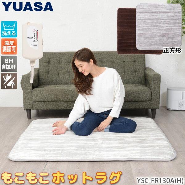 ユアサプライムス ホットカーペット 1畳 YSC-FR130A(H) 正方形 本体 130×130cm 電気カーペット ホットマット ふわふわ もこもこ ラグマット 洗える 洗濯OK 電気マット ごろ寝マット ウォッシャブル