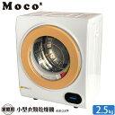 アルミス 衣類乾燥機 moco2 clothes Dryer ASD-2.5TP 容量2.5kg ヒーター乾燥 排気タイプ 小型 コンパクト ミニ 乾燥機