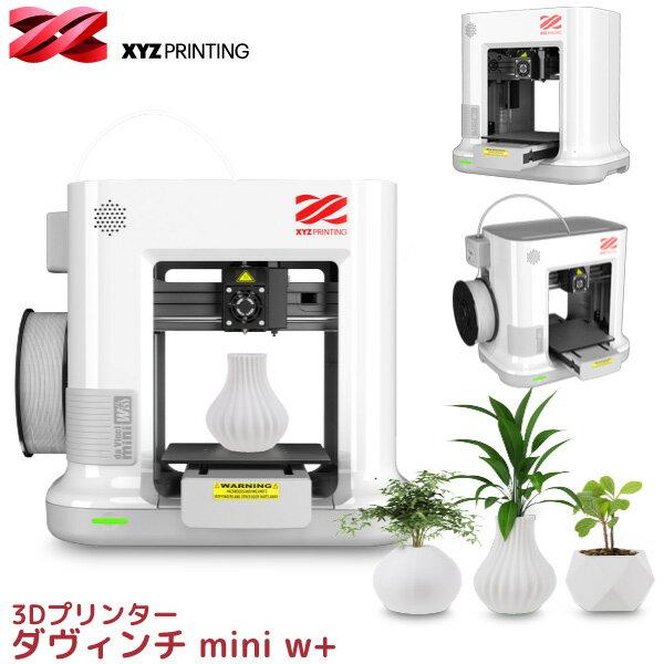 XYZプリンティングジャパン3Dプリンターダヴィンチminiw+3FM3WXJP00Hプリンタ本体Wi-Fi対応XYZPRINT