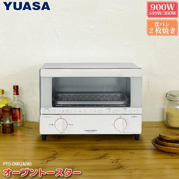 ユアサプライムス オーブントースター PTO-D902A(W) 火力3段階切り換え 900W 食パン2枚焼き PTOD902AW YUASA