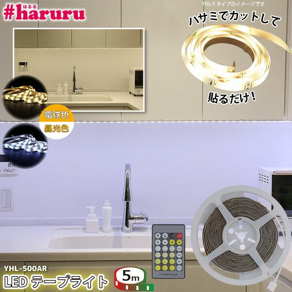 ユアサプライムス LEDテープライト #haruru 5m YHL-500AR リモコン 調光 調色 正面発光 イルミネーション ナイトライト 間接照明 店舗照明 ショーケースなどのディスプレイに #はるる YUASA