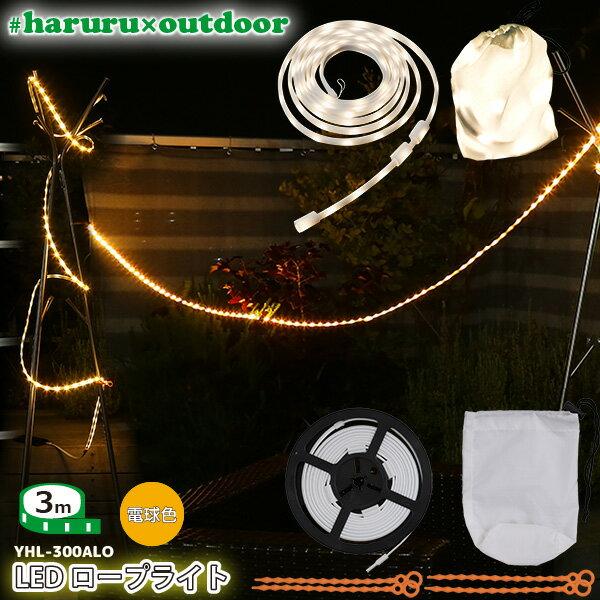 ユアサプライムス LEDテープライト #haruru×outdoor 3m YHL-300ALO 電球色 イルミネーション ナイトライト 間接照明 テントのライトアップやランタンに #はるる×アウトドア YUASA