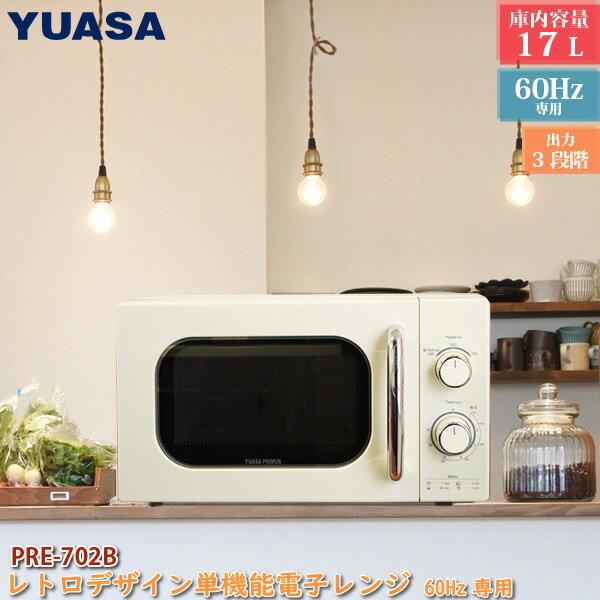 ユアサプライムス レトロ 電子レンジ 庫内容量 17L タイプ PRE-702B おしゃれ 単機能 ターンテーブル 横開き 西日本 60Hz 専用 レトロデザイン レンジ YUASA PRE702B お洒落