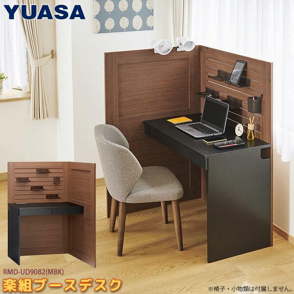 ユアサプライムス ワーク デスク 楽組 ブースデスク RMD-UD9082(MBK) 在宅ワーク用デスク 在宅勤務 書斎 飛沫防止 パーテーション テレワーク リモートワーク 机 パソコンデスク 引き出し コンセント付き RMDUD9082MBK YUASA