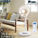 ユアサプライムス 音声操作 DCリビング扇風機 YT-DV3438CFR(W) ホワイト DCモータ