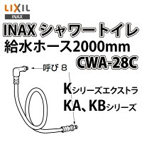 INAXシャワートイレ用部品【CWA-28C】給水ホース(2000mm)【旧品番CWA-28】
