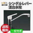 【送料無料】 LIXIL イナックス INAX シングルレバー混合水栓 RSF-541 一般地用 【蛇口 キッチン用水栓】【イナックス 混合水栓】