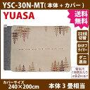 【送料無料】ユアサ ホットカーペット 3畳 カバー付き 本体 YSC-30N-MT