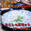 おいしい海の幸を鍋用のセットにしてお届けします。【送料込み】たこしゃぶセット(2〜3人前程...