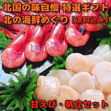 甘エビ ホタテ セット 合計:1kg前後 (各500gずつ)
