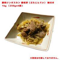 豚肉ジンギスカン、豚成亭、ぶたじんてい、1kg、内容量:250g×4袋