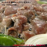 タンネトウ、長沼ロースジンギスカン、味付き、1kg、内容量:500g×2袋