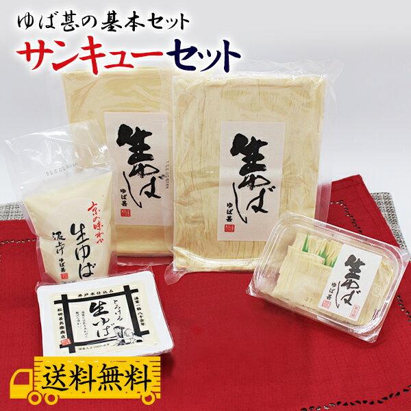 豆腐, 湯葉 100