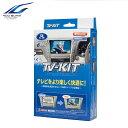 データシステム TTV367 テレビキット(切替タイプ)レクサス HS...