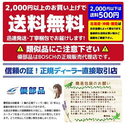 ボッシュエアコンフィルターアエリストフリー(抗菌・脱臭タイプ)BOSCHAF-S08代表純正品番95861-71L00