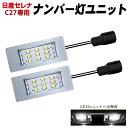 セレナ C27専用 e-power対応 ランディ対応 LEDナンバー灯ユニ...
