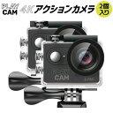 【特価】アクションカメラ2個セット アクションカム 安い ウェアラブルカメラ ゴープロ GoPro コンパクト 防水 防塵 4K Full HD 高画質 手ブレ補正 小
