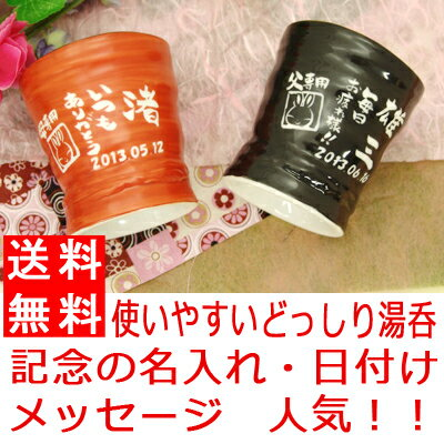 ギフトに最適!送料・名入れ彫り無料!■桜ふるふるうさぎのどすこいカップレッドもしくはブラック単品です(木箱)桜満開!可愛いうさぎとどっしり面白い形のカップです