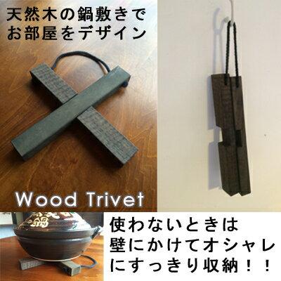 05P09Jul16送料無料□CROSS 木製鍋敷き ☆ 夕立窯の土鍋とセットでいかが?おしゃれで機能的な鍋敷きです