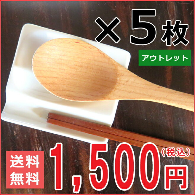 箸置き小皿(5個)アウトレット【訳あり】