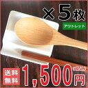 【送料無料】箸置き小皿(5個)アウトレット【訳あり】