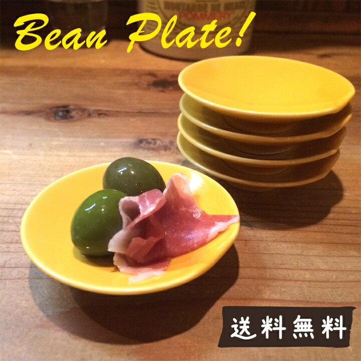 【送料無料】黄色い豆皿 箸置き 小皿 しょう油皿,漬物皿,豆皿 5枚セット アウトレット