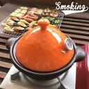 【送料無料 スモーカー 燻製器】燻製が短時間で本格的に楽しめる Quickスモーカー(耐熱鍋・網・温度計付き)(洋) | 家庭用 燻製鍋 燻製機 鍋 調理器具 バーベキュー bbq アウトドアグッズ