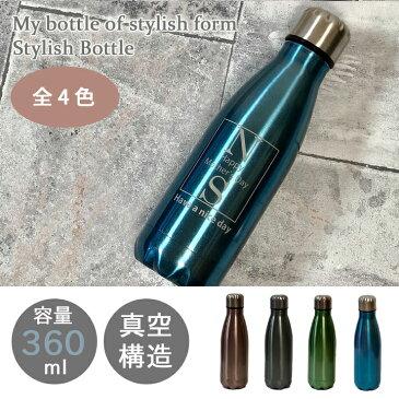 【名入れ プレゼント】【名入れ ステンレスボトル】イニシャル+メッセージが入るフレッシュボトル 360mlサイズ (全4色)(洋)スポーツやレジャーに!