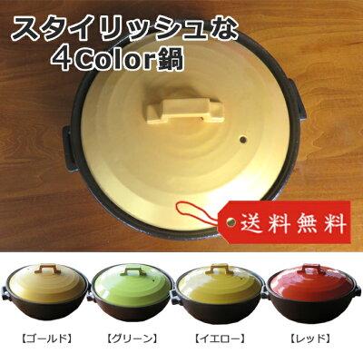 【送料無料】北欧風NaturalColor土鍋8号4色のカラーからお選びください