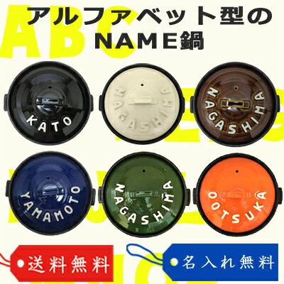 【マラソン201408_送料込み】【送料無料】【名入れ無料】立体アルファベット土鍋8号3色のカラーからお選びください