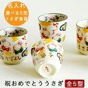 【送料無料 名入れ プレゼント】 祝おめでとううさぎ食器(全5型)(和) マグカップ 湯呑み ゴブレ ...