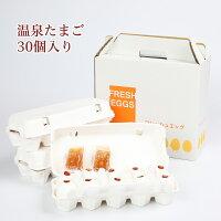 【温泉たまご30個入り】ギフトお歳暮プレゼント低カロリー高たんぱく濃厚鶏卵栄養新鮮ビタミン卵かけごはんビビンパサラダ年配お子様女性男性